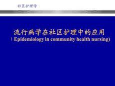 流行病学在社区护理中的应用-社区护理学(全套完整课件)-课件-05