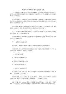 大型网站seo优化策划最新方案
