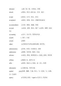 我的商务英语词典[新版]