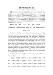 中文系毕业论文:晚唐送别诗探微
