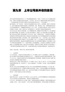 第九章  上市公司兼并收购案例(证券投资学-上海财经大学,霍文文)