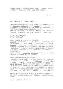 [宝典]dpevnm2011考研必备之农学专业招生院校介绍