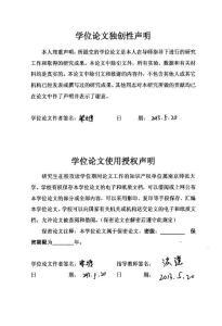 明清南京城市婚俗研究