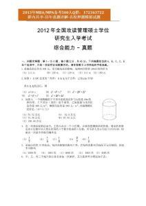 【MBA案例网】2012年01月MBA联考综合能力真题和答案B