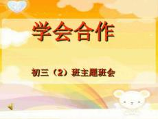 """""""学会协作""""主题班会_图文[最新]"""