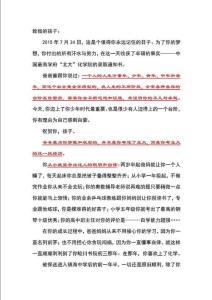 北大新生家长陈晓冬写给孩子的一封信(看哭千万网友)