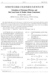 双绕组变压器最大效益和最佳负荷率的计算(论文资料)