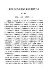 魏晋南北朝的中国佛教及其佛像雕塑艺术
