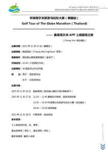 GTGM 环球高尔夫旅游马拉松大赛 2015.09.23A
