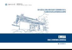 上海交通大学emba创新管理2014简章