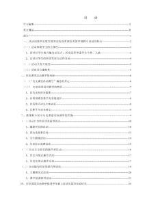 初中历史课堂活动教学实践研究