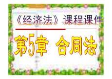 经济法 教学课件 ppt 作者 彭金冶 第5章  合同法