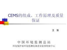 CEMS原理和质控-讲稿