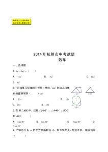 2016年浙江省杭州市中考数学真题及答案