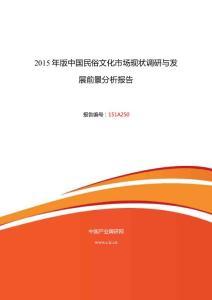 民俗文化发展现状及市场前景分析