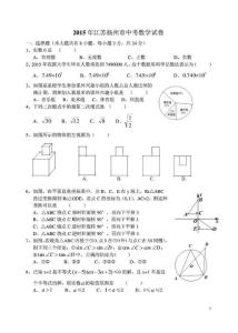 2015年江苏扬州市中考数学试卷