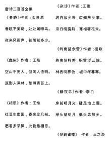 唐诗三百首(选集)