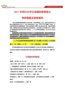 2011年四川大学汉语国际教育考研真题、复习方案、复习经验交流
