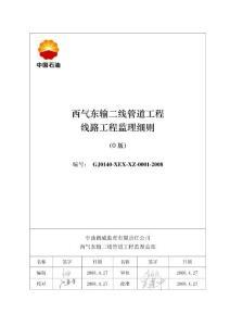 GJ0140-XEX-XZ-0001-2008 线管道工程线路工程监理细则(0版)