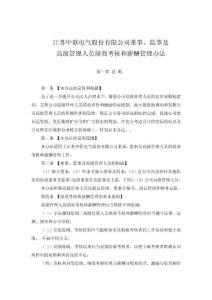中联电气:董事、监事及高级管理人员绩效考核和薪酬管理办法(2010年3月)