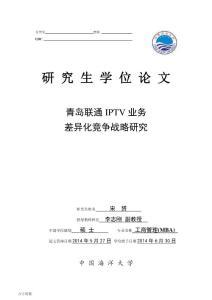 青岛联通IPTV业务差异化竞争战略研究.pdf