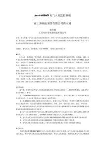 电火灾监控系统在上海纳克润滑有限公司的应用