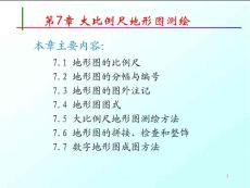 土木工程测量 课件 教学配套课件 张凤兰 编著 第七章 大比例尺地形图的测绘