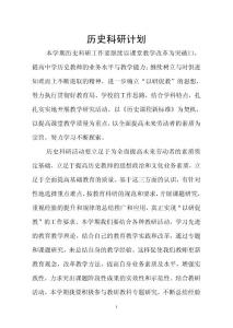 中学历史科研计划