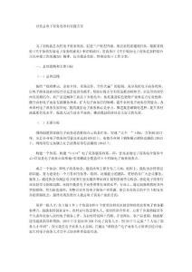 甘泉县电子商务进农村实施方案