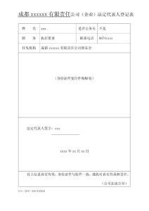 公司(企业)法定代表人登记表(样表)
