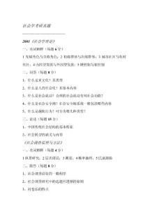 华中师范大年夜学社会学2001-2012年考研题[宝典]