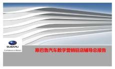 SUBARU汽车-数字营销驻店辅导总结报告_DMC改善建议-66p