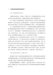 中国批发业竞争环境分析