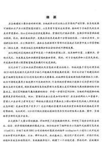 罗田县林业扶贫地理信息系统及研究设计