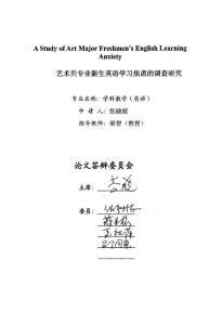 艺术类专业新生英语学习焦虑的调查研究.pdf