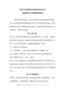 深圳市怡亚通供应链股份有限公司高级管理人员薪酬管理制度