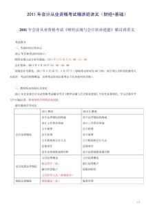 2012年会计从业资格考试精讲班讲义(财经 基础)