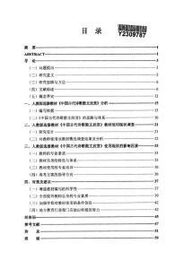 高中语文选修教材《中国古代诗歌散文欣赏》使用情况研究