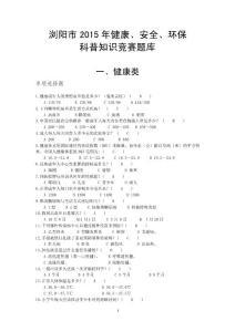 """2015年浏阳市""""科学生活""""健康、安全、环保科普知识题库"""