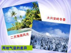 初一地理上册第三章第四节《世界的气候》PPT课件