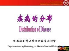 479921383流行病学课件 疾病的分布