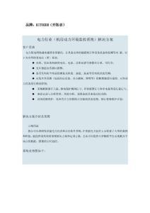 电力行业(机房动力环境监控系统)解决方案