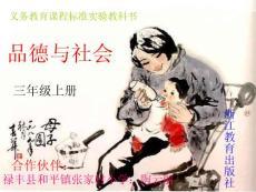 《3家人关爱我成长课件》小学品德与社会浙教2001课标版三年级上册课件58046