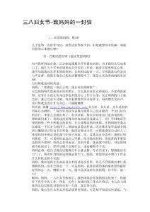2012三八妇女节-致妈妈的一封信[优质文档]