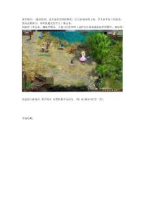 [优质文档]随风西游游戏攻略