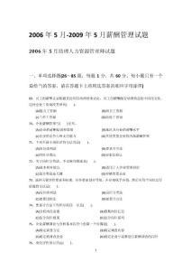 2006年5月-2013年5月薪酬管理(三级_附部分四级)华师试题