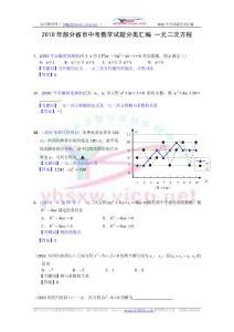2010年部分省市中考数学试..