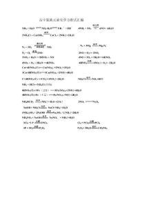 高中氮族元素化学方程式汇编