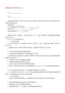 前期物业管理服务协议范本(最新管理协议样本)