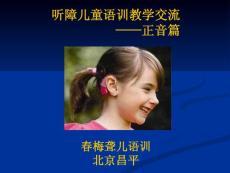 聋儿语训发音的基础功练习